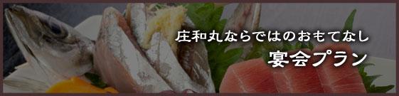 庄和丸の宴会プラン