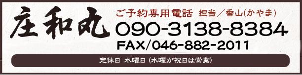 庄和丸電話番号