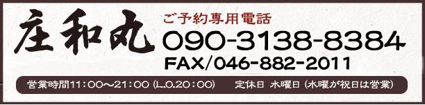 庄和丸の電話番号